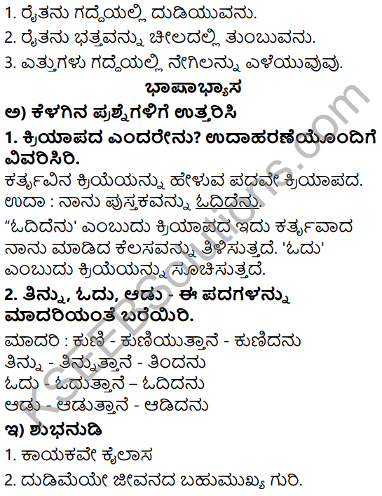 Siri Kannada Text Book Class 5 Solutions Padya Chapter 7 Maguvina More 3