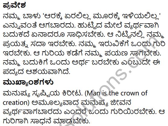 Maguvina More Summary in Kannada 4