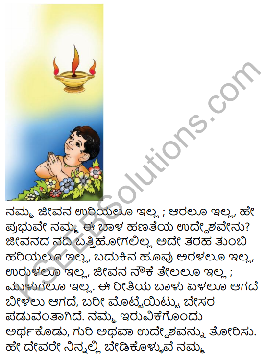 Maguvina More Summary in Kannada 5