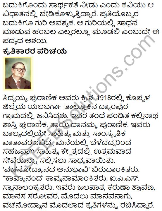 Maguvina More Summary in Kannada 6