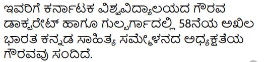 Maguvina More Summary in Kannada 7