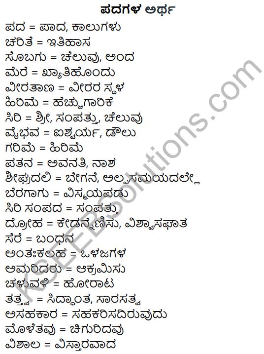Siri Kannada Text Book Class 5 Solutions Padya Chapter 9 Bhuvaneswari 1