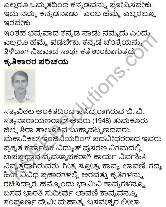 Bhuvaneswari Summary in Kannada 10