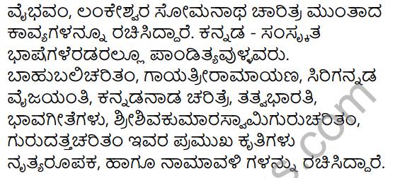 Bhuvaneswari Summary in Kannada 11