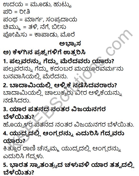 Siri Kannada Text Book Class 5 Solutions Padya Chapter 9 Bhuvaneswari 2
