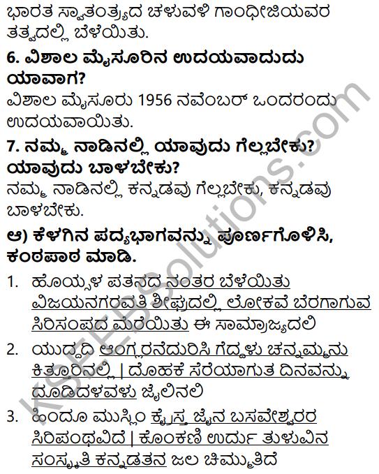 Siri Kannada Text Book Class 5 Solutions Padya Chapter 9 Bhuvaneswari 3