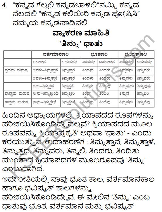 Siri Kannada Text Book Class 5 Solutions Padya Chapter 9 Bhuvaneswari 4