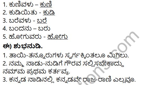 Siri Kannada Text Book Class 5 Solutions Padya Chapter 9 Bhuvaneswari 6