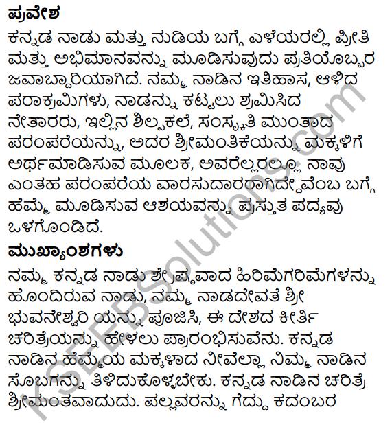 Bhuvaneswari Summary in Kannada 7