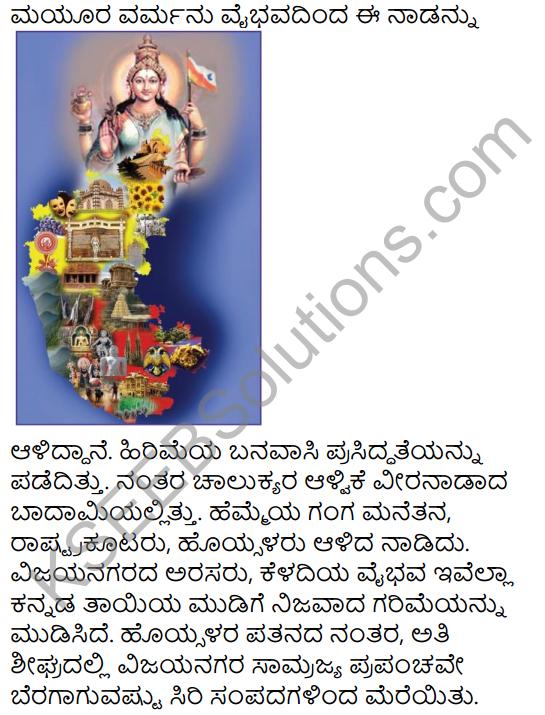 Bhuvaneswari Summary in Kannada 8