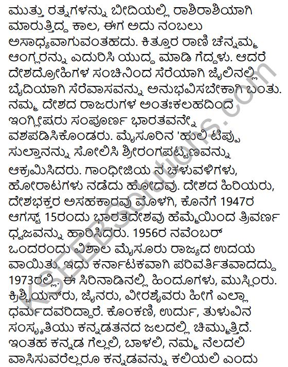 Bhuvaneswari Summary in Kannada 9