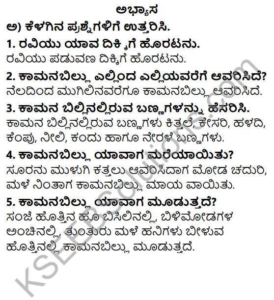 Siri Kannada Text Book Class 5 Solutions Puraka Pathagalu Chapter 3 Kamana Billu 1