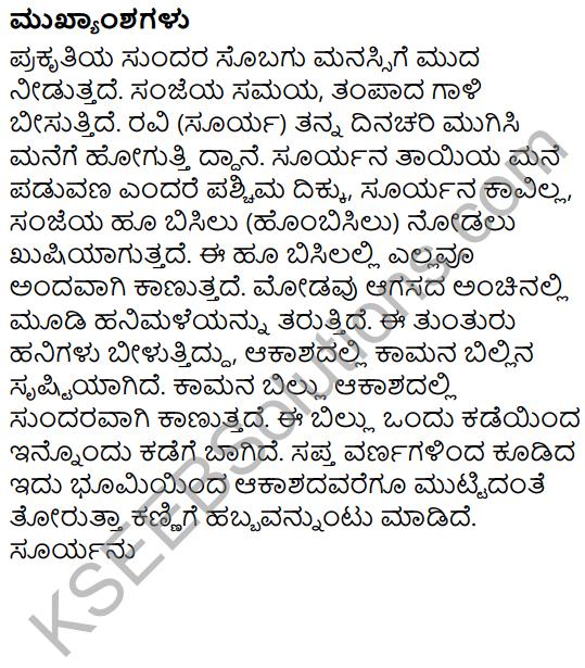 Kamana Billu Summary in Kannada 2