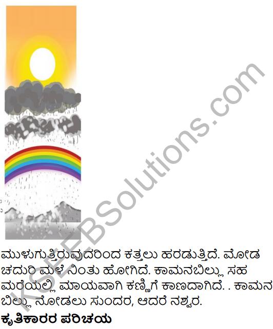 Kamana Billu Summary in Kannada 3