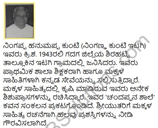 Kamana Billu Summary in Kannada 4