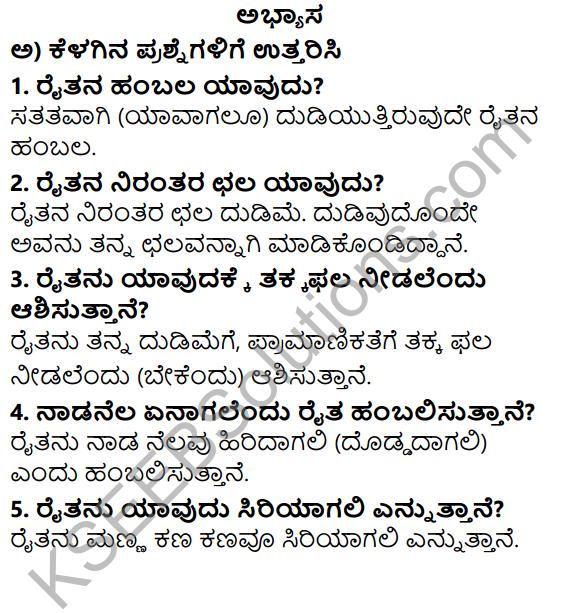 Siri Kannada Text Book Class 5 Solutions Puraka Pathagalu Chapter 4 Nanna Ratteya Bala 1