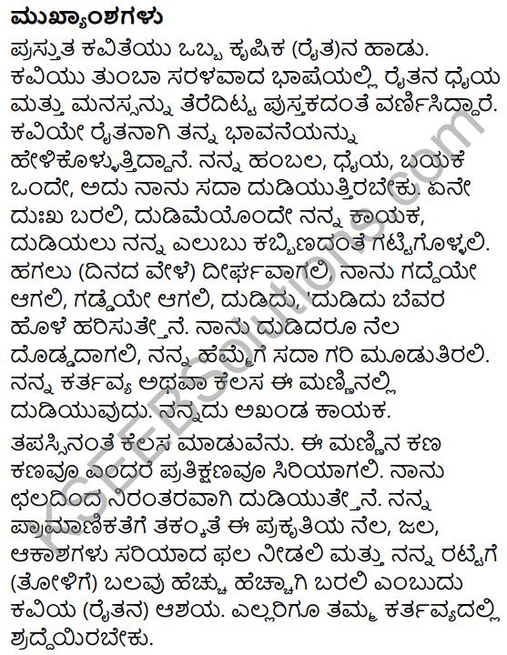 Nanna Ratteya Bala Summary in Kannada 2