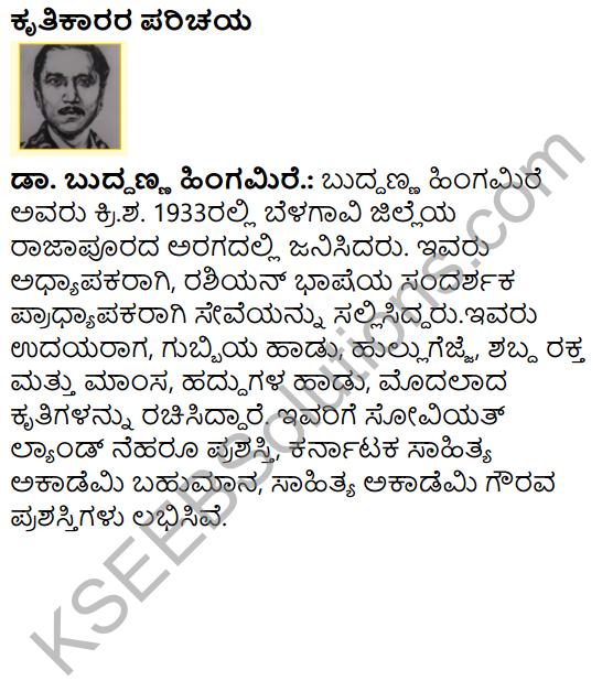 Nanna Ratteya Bala Summary in Kannada 3