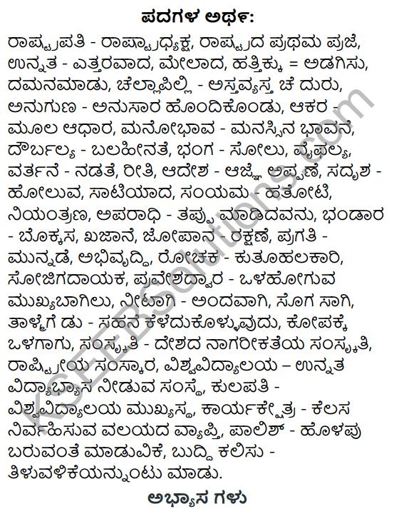Siri Kannada Text Book Class 6 Solutions Gadya Chapter 1 Doddavara Dari 1