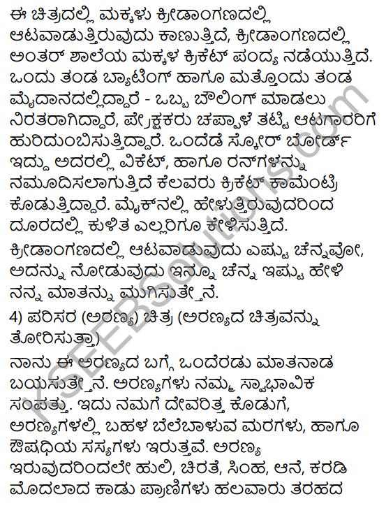 Siri Kannada Text Book Class 6 Solutions Gadya Chapter 1 Doddavara Dari 14