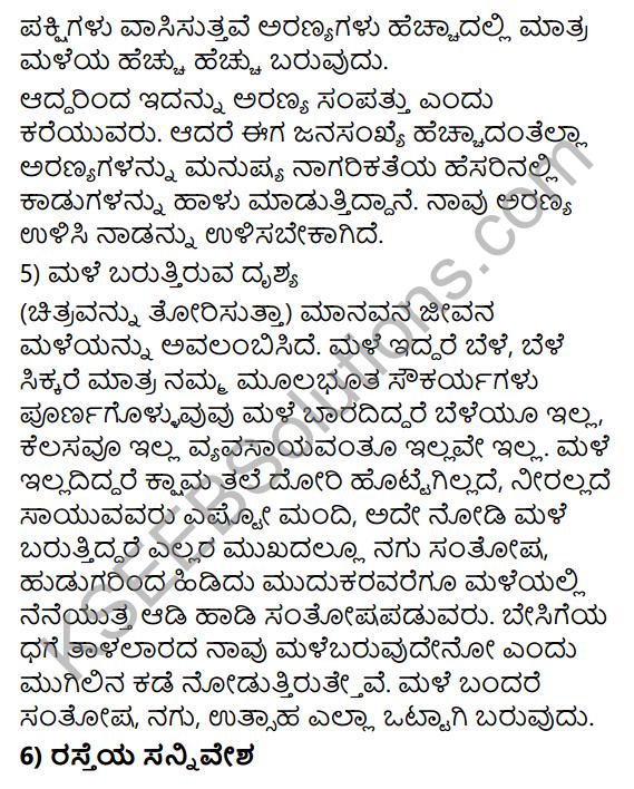 Siri Kannada Text Book Class 6 Solutions Gadya Chapter 1 Doddavara Dari 15