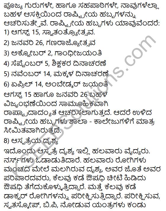 Siri Kannada Text Book Class 6 Solutions Gadya Chapter 1 Doddavara Dari 17