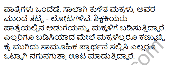 Siri Kannada Text Book Class 6 Solutions Gadya Chapter 1 Doddavara Dari 19