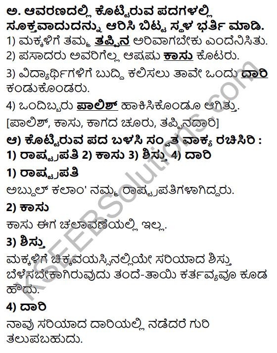 Siri Kannada Text Book Class 6 Solutions Gadya Chapter 1 Doddavara Dari 2
