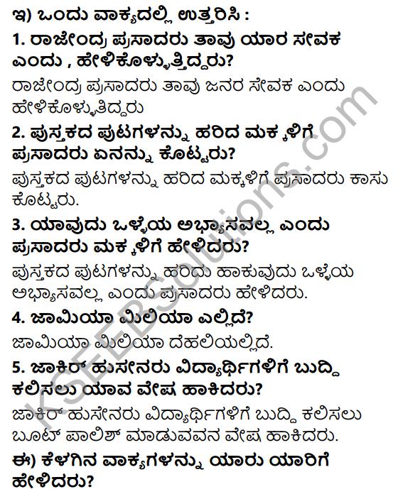 Siri Kannada Text Book Class 6 Solutions Gadya Chapter 1 Doddavara Dari 3