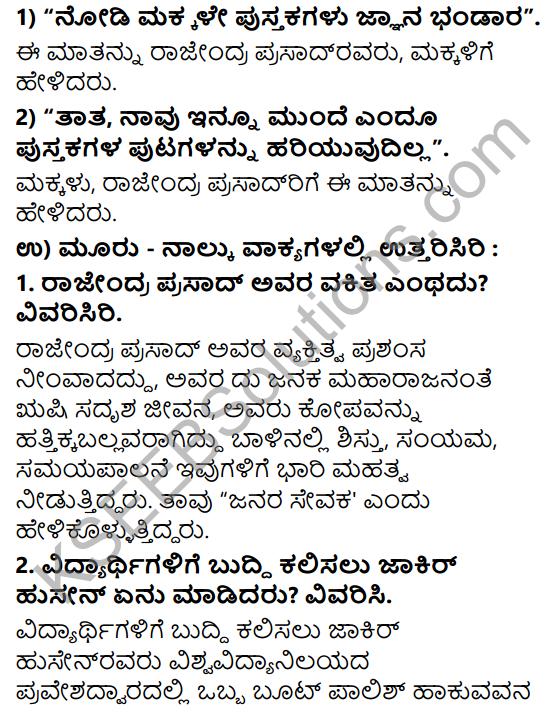 Siri Kannada Text Book Class 6 Solutions Gadya Chapter 1 Doddavara Dari 4