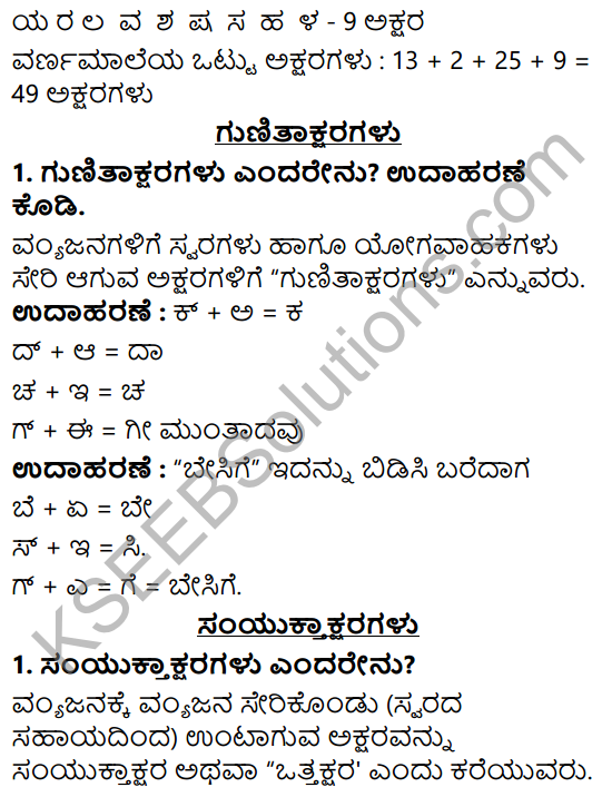 Siri Kannada Text Book Class 6 Solutions Gadya Chapter 1 Doddavara Dari 9