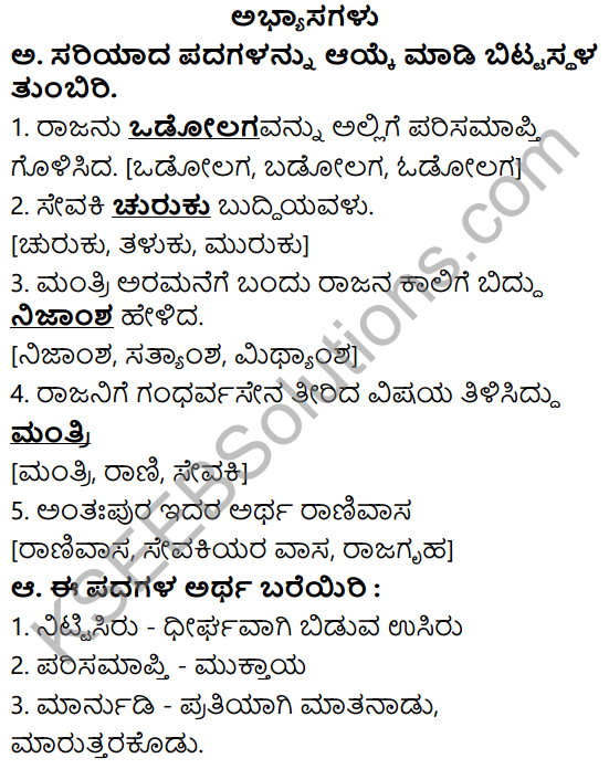 Siri Kannada Text Book Class 6 Solutions Gadya Chapter 2 Gandharvasena 2