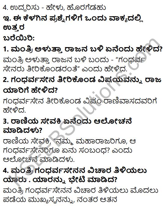 Siri Kannada Text Book Class 6 Solutions Gadya Chapter 2 Gandharvasena 3