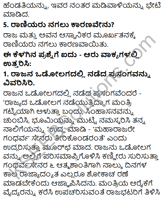Siri Kannada Text Book Class 6 Solutions Gadya Chapter 2 Gandharvasena 4