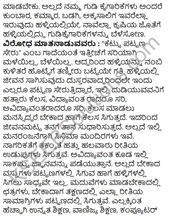 Siri Kannada Text Book Class 6 Solutions Gadya Chapter 3 Krishna Sudhama 11