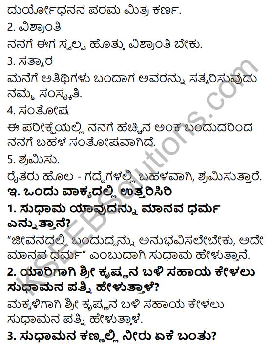 Siri Kannada Text Book Class 6 Solutions Gadya Chapter 3 Krishna Sudhama 2