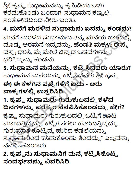 Siri Kannada Text Book Class 6 Solutions Gadya Chapter 3 Krishna Sudhama 3