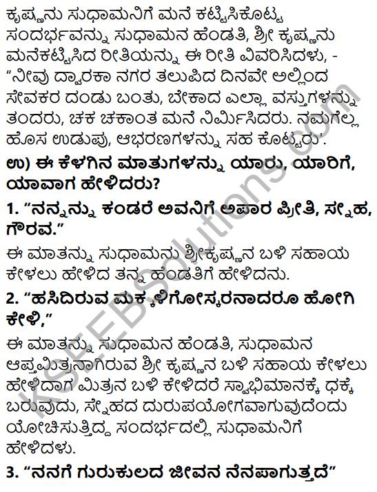 Siri Kannada Text Book Class 6 Solutions Gadya Chapter 3 Krishna Sudhama 4