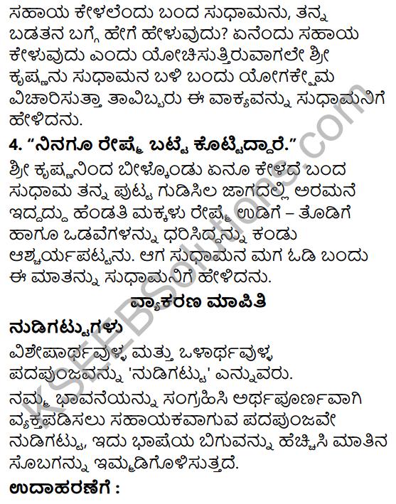 Siri Kannada Text Book Class 6 Solutions Gadya Chapter 3 Krishna Sudhama 5