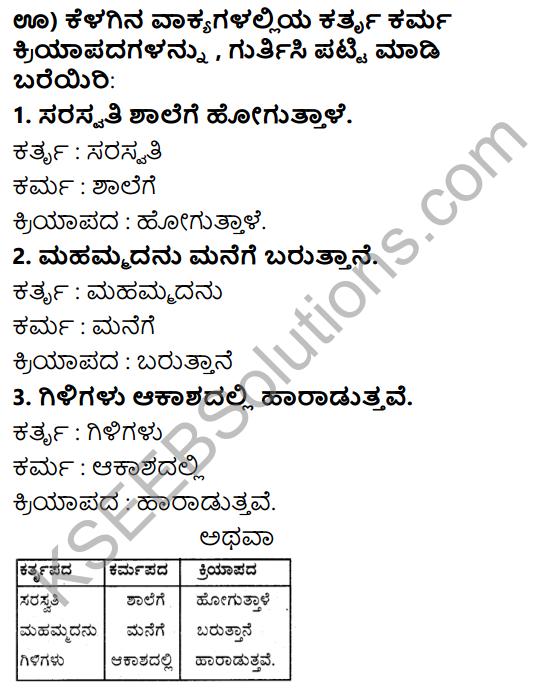 Siri Kannada Text Book Class 6 Solutions Gadya Chapter 3 Krishna Sudhama 8