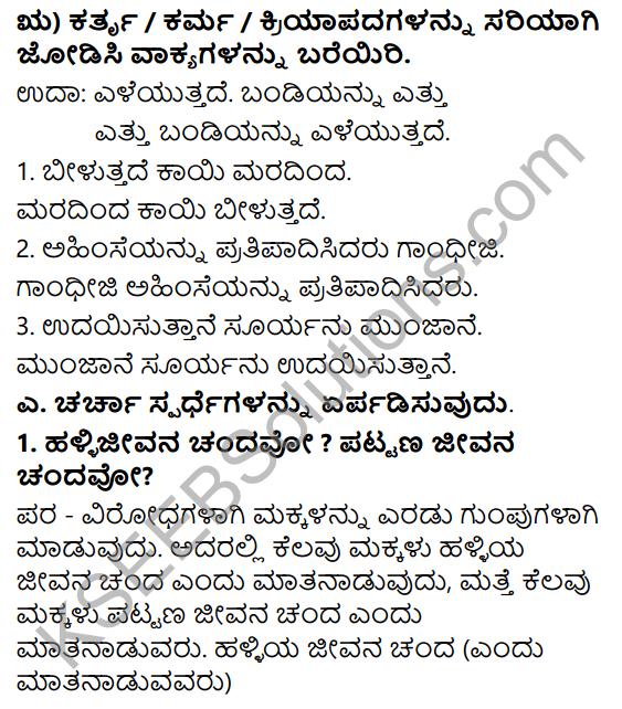 Siri Kannada Text Book Class 6 Solutions Gadya Chapter 3 Krishna Sudhama 9