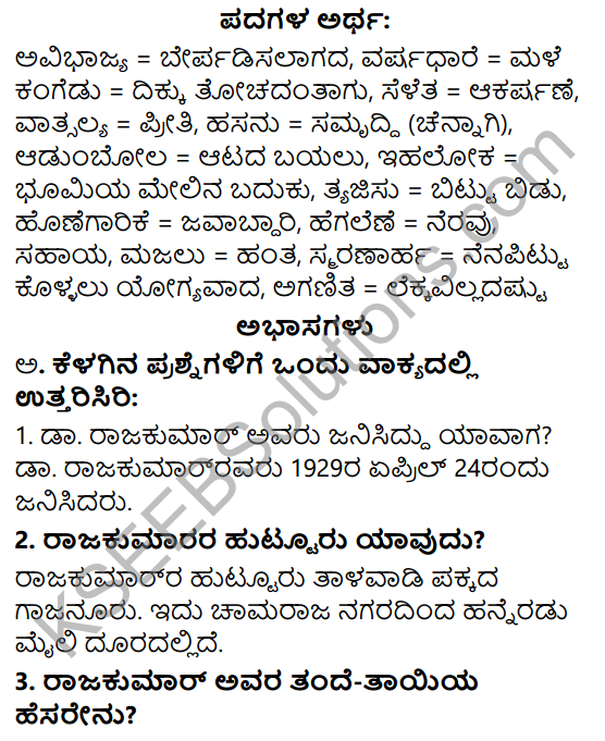 Siri Kannada Text Book Class 6 Solutions Gadya Chapter 4 Da. Rajakumar 1