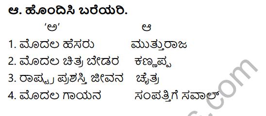 Siri Kannada Text Book Class 6 Solutions Gadya Chapter 4 Da. Rajakumar 10