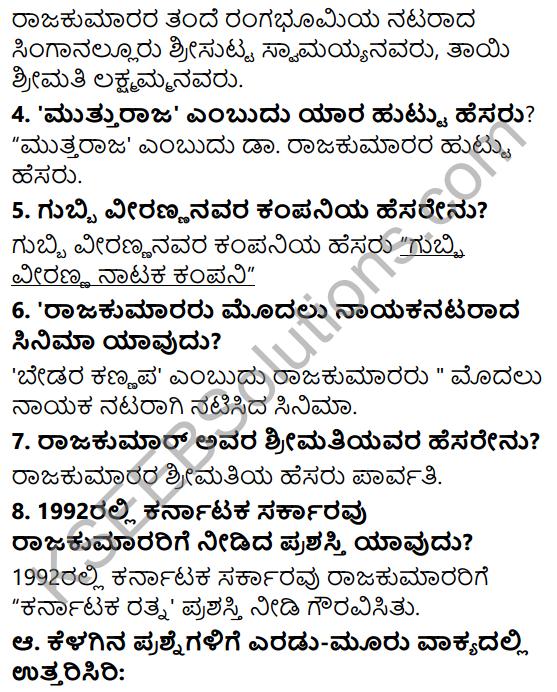 Siri Kannada Text Book Class 6 Solutions Gadya Chapter 4 Da. Rajakumar 2