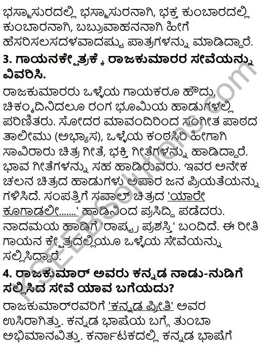 Siri Kannada Text Book Class 6 Solutions Gadya Chapter 4 Da. Rajakumar 6
