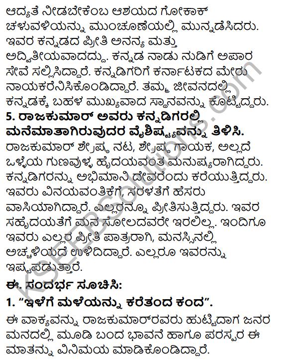 Siri Kannada Text Book Class 6 Solutions Gadya Chapter 4 Da. Rajakumar 7