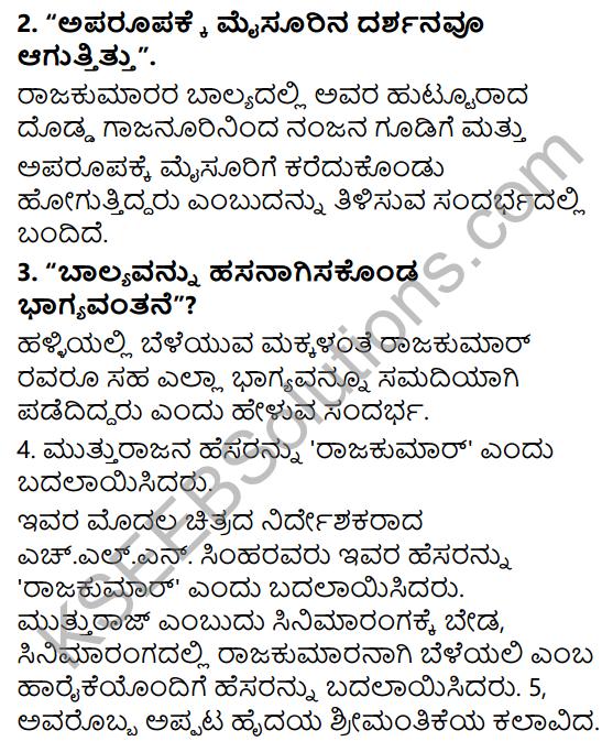 Siri Kannada Text Book Class 6 Solutions Gadya Chapter 4 Da. Rajakumar 8