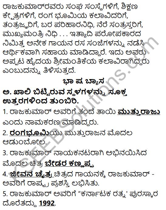 Siri Kannada Text Book Class 6 Solutions Gadya Chapter 4 Da. Rajakumar 9