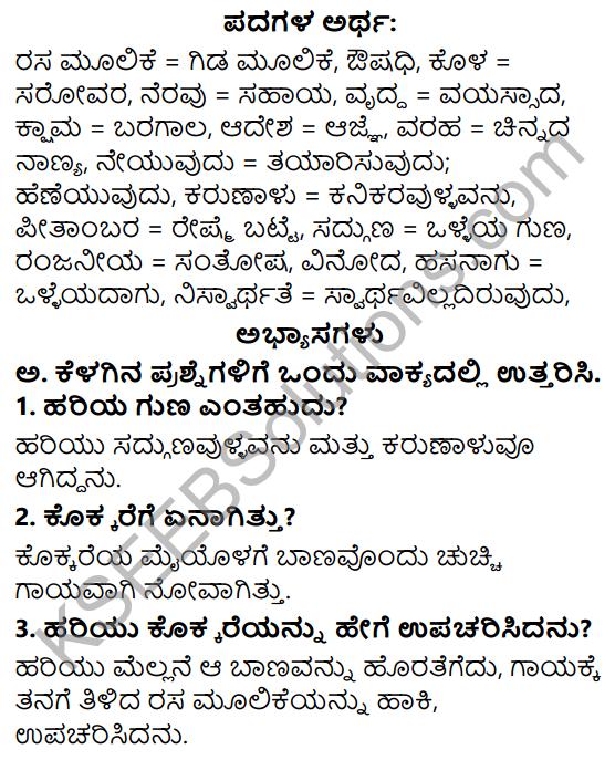 Siri Kannada Text Book Class 6 Solutions Gadya Chapter 5 Dhanyavada Helida Kokkare 1