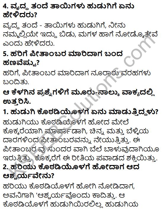 Siri Kannada Text Book Class 6 Solutions Gadya Chapter 5 Dhanyavada Helida Kokkare 2